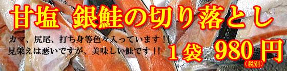 銀鮭の切り落とし