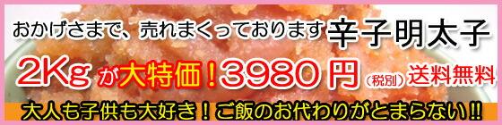 並切れ2K大特価!3980円!