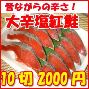 大辛塩紅鮭10切