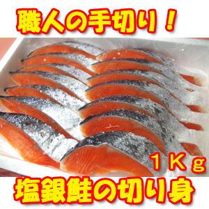 甘塩銀鮭1kg