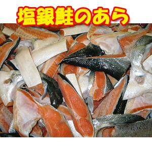 銀鮭のあら1袋