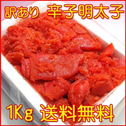 ズ辛子明太子1Kg