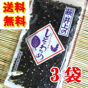 【萩・井上商店】しそわかめ3袋