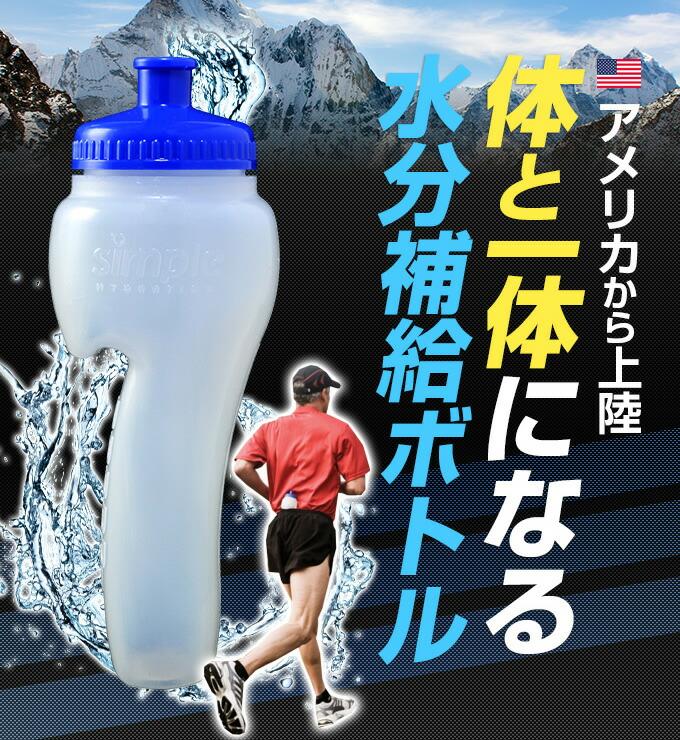 Simple Hydration『ウォーターボトル』