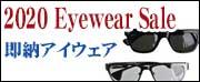 EYEWEAR NEW /即納アイウェア