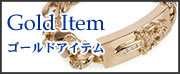 GOLD ITEM/ゴールドアイテム