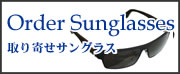 ORDER SUNGLASSES /<取り寄せ>サングラス