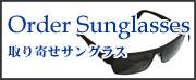 ORDER SUNGLASSES /<取り寄せ>サングラス
