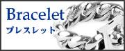 BRACELET/ブレスレット