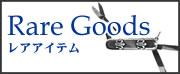 RARE GOODS/レアアイテム