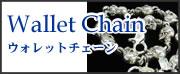 WALLET CHAIN/ウォレットチェーン