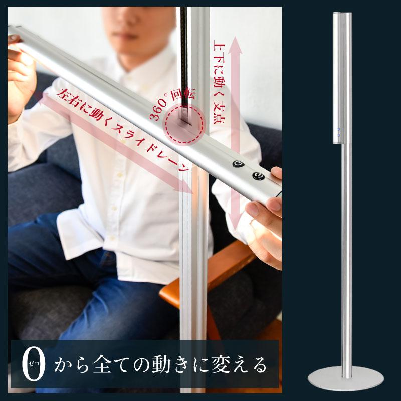LEDフロアライト スタンドライト 調光式