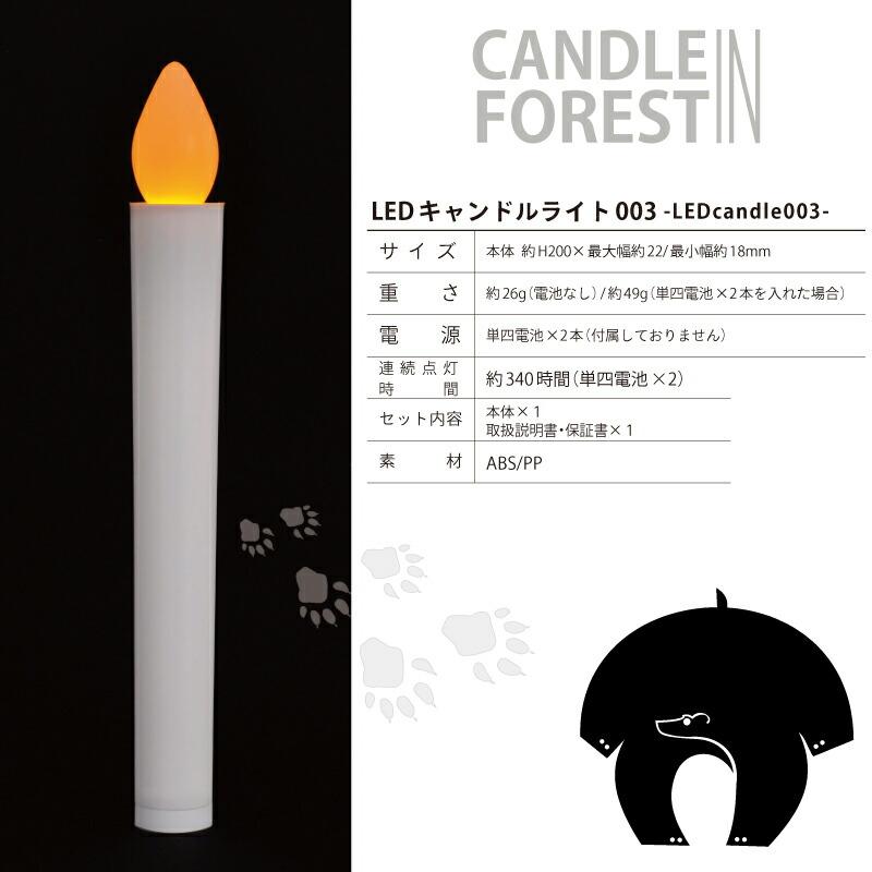 LED キャンドル リモコン