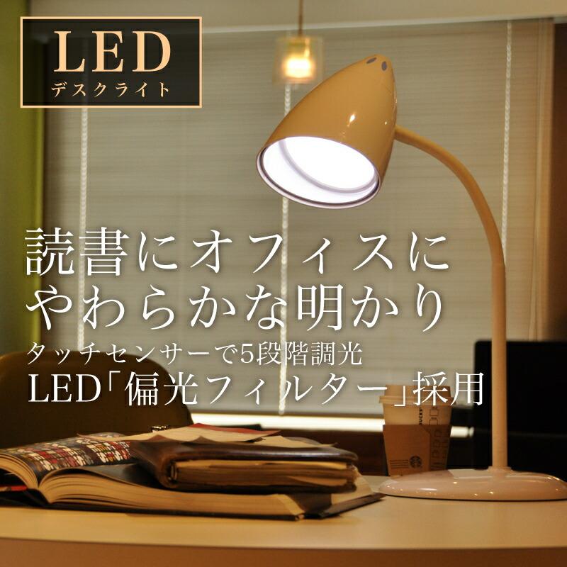 LEDデスクスタンド 送料無料 デスクライト led 学習机 電気スタンド wasser12-3