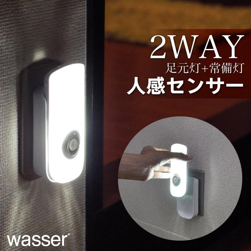 人感センサーライト LED 懐中電灯 充電式 非常灯 足元灯 wasser13