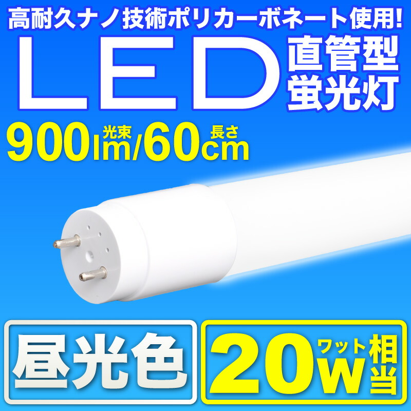 LED蛍光灯 60cm 直管