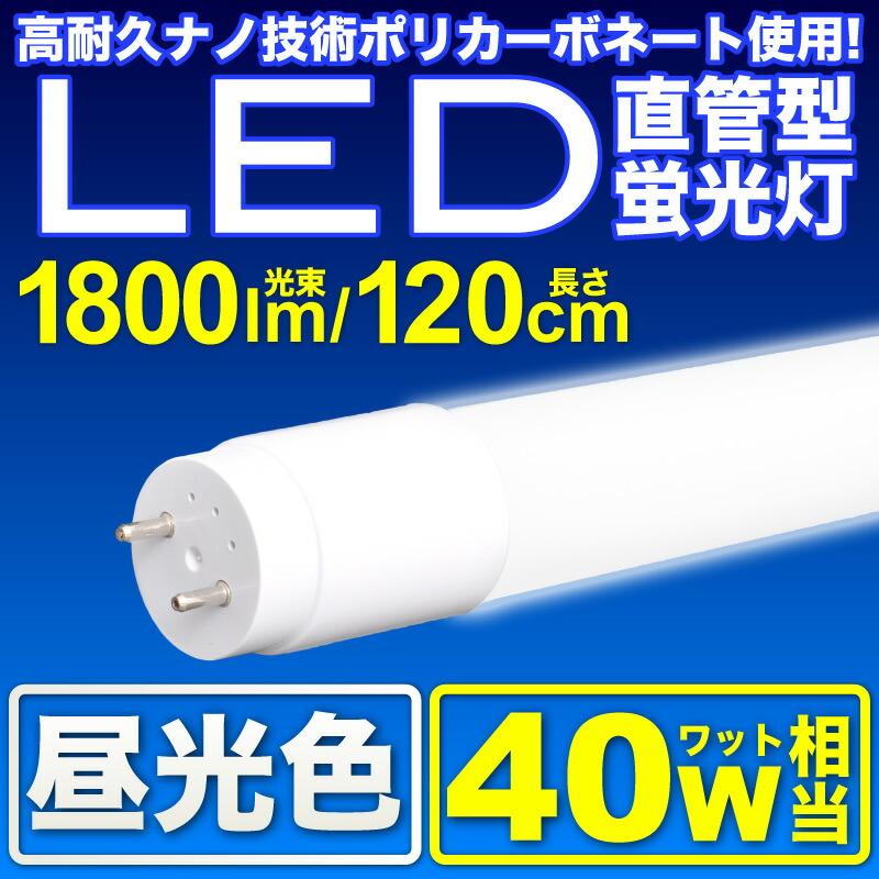 LED直管型蛍光灯 120cm