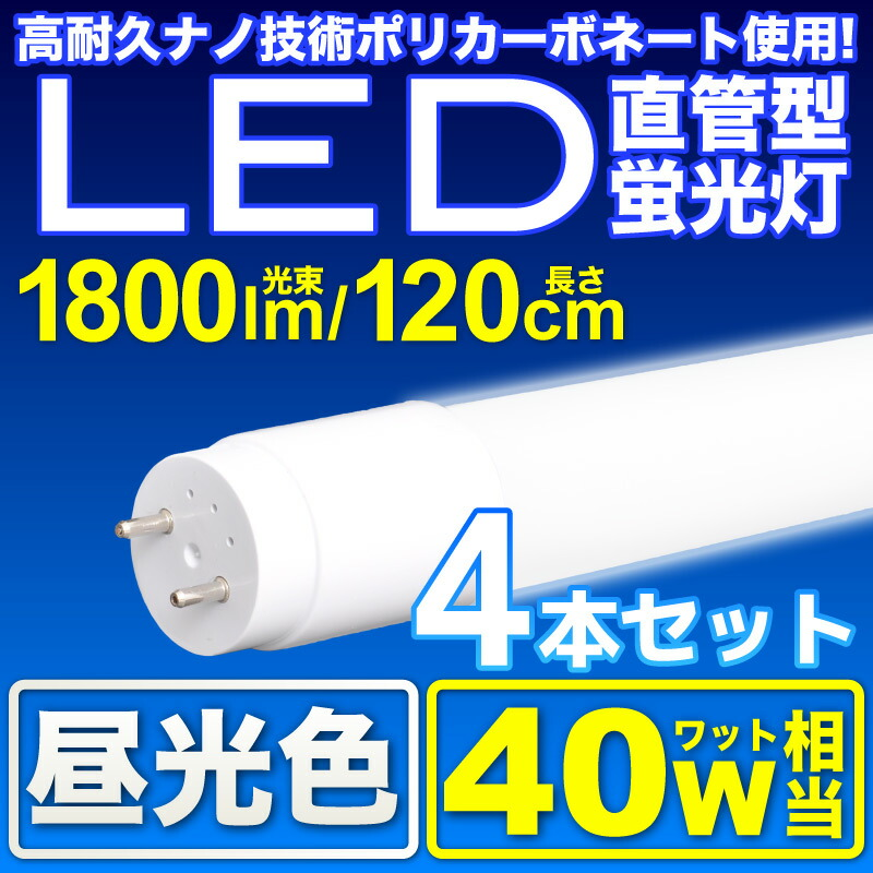 LED蛍光灯4個セット
