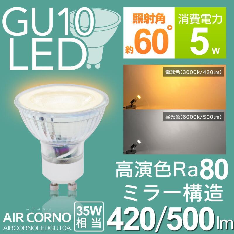LED電球 GU10 電球色