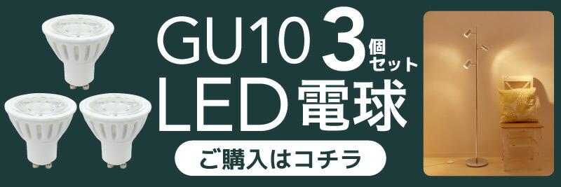LED電球 GU10