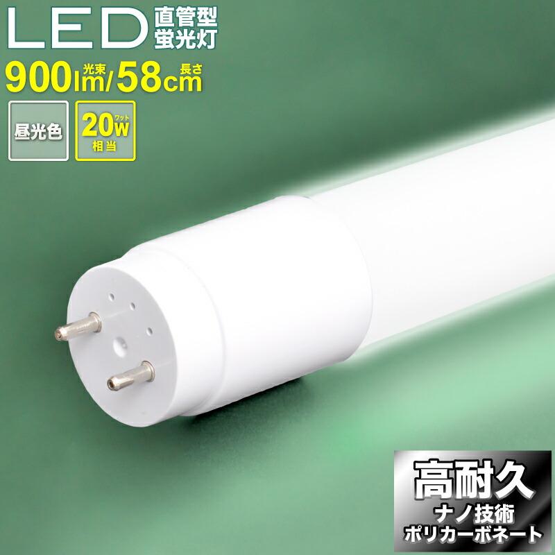 LED蛍光灯 20W 直管