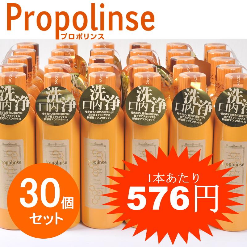 プロポリンス 600ml 30個セット