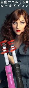 【業界先端】電動回転式 ヘアアイロン ヘアーアイロン カール 片手で簡単にセット斬新な目線で前例のない美容アイテムを開発♪ SALON DE Q (サロンドキュー)電動回転式 ヘアアイロン カール 送料無料 自動で髪が巻ける オートヘア カールアイロン オートカール へアアイロン カール ヘア アイロン 巻き髪 コテ ロッド ヘアー ギフト プレゼント カールアイロン ヘアーアイロン Hair iron