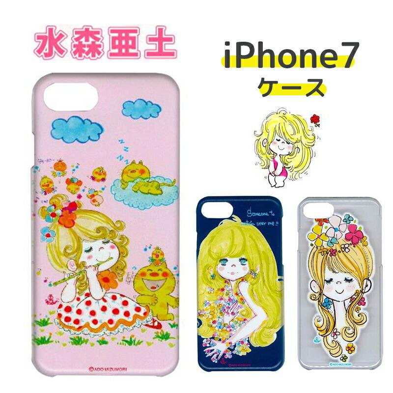 水森亜土 iPhone7ケース
