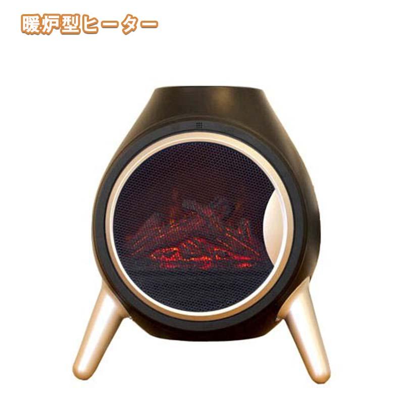 暖炉型ヒーター ファンヒーター