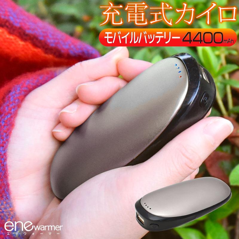 enewarmer005