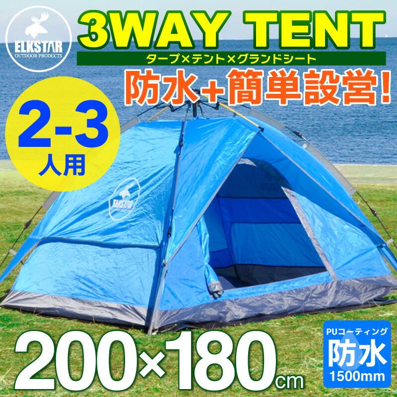 テント 2×1.8m
