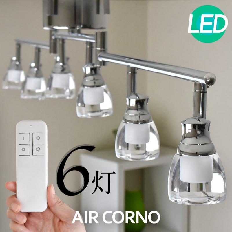 aircorno led LED対応
