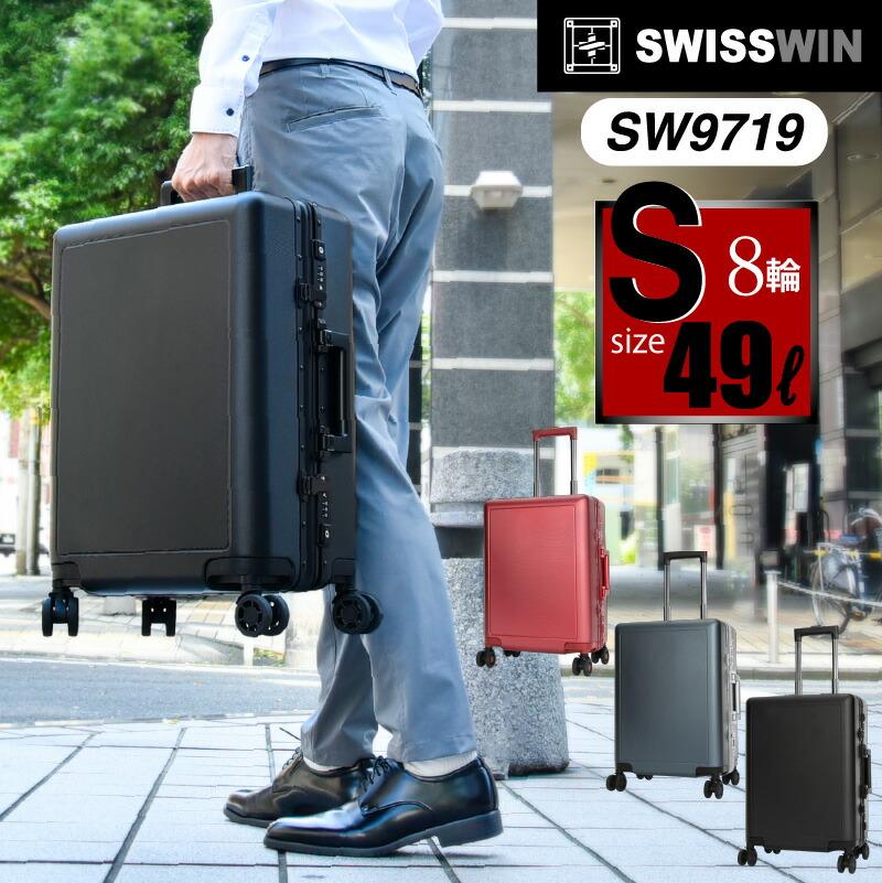 スイスウィン 47L スーツケース 機内持ち込