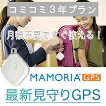 マモリアGPS コミコミ3年プラン
