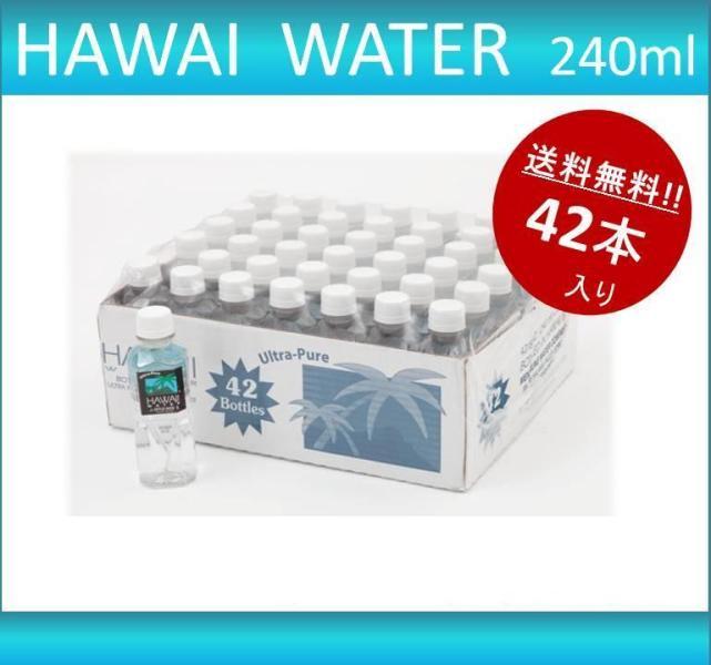 ハワイ水240