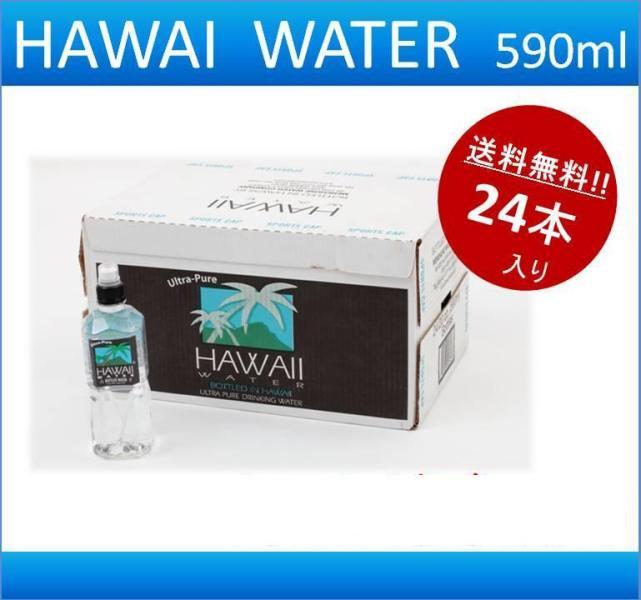 ハワイ水590