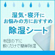除湿シート