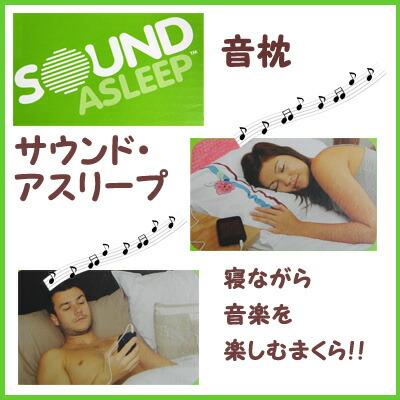 サウンドスリープ枕