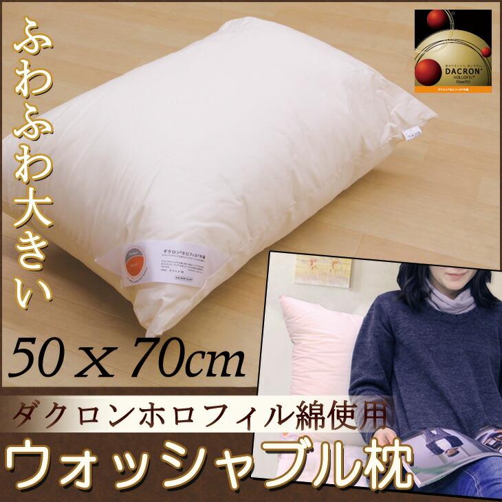 ダクロン枕