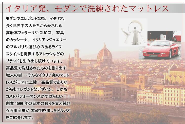 イタリア発、高反発マットレス
