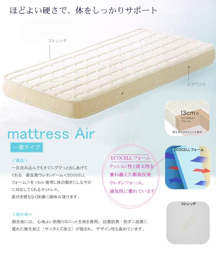 一層タイプ,mattress-Air