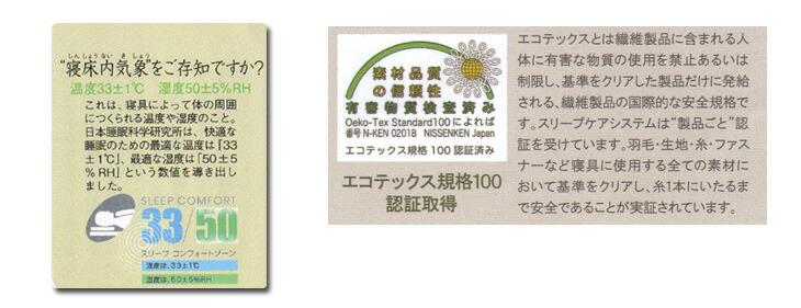 エコテックス100スタンダード
