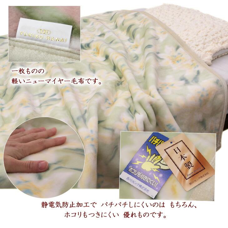 ブランド毛布
