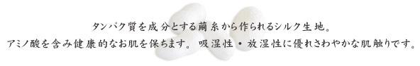 日本製絹100%