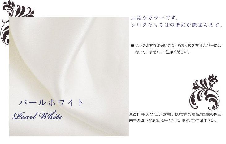 シルクカバー2色:パールホワイト・ゴールドベージュ