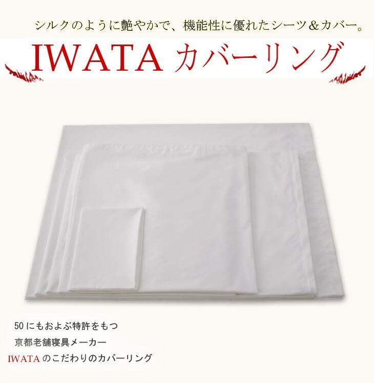 イワタの掛け布団カバー