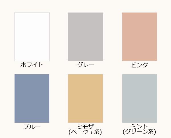 カラーは6色