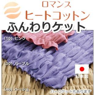 ヒートコットン毛布