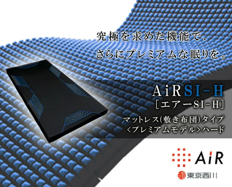 西川 エアーSI-H(AiR SI-H) プレミアムモデル ハード115N