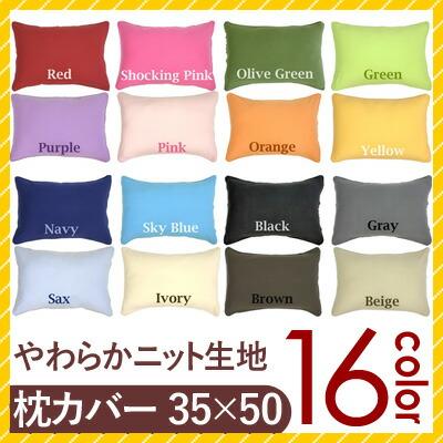 枕カバー35×50